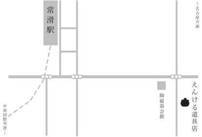 えんける道具店