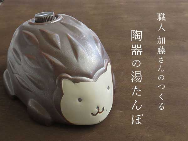 ハリネズミの湯たんぽ